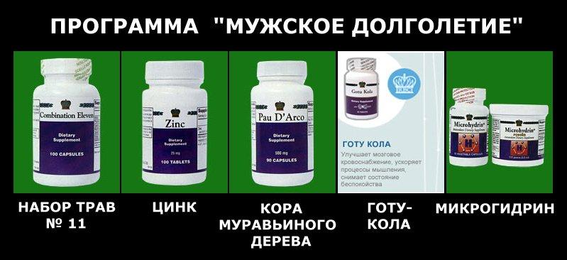 retsepti-muzhskogo-dolgoletiya-v-intimnoy-zhizni
